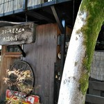 鉄板創作料理 木木の釜座 - 外観2 この上がツリーハウス仕立て
