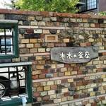 鉄板創作料理 木木の釜座 - 外観1