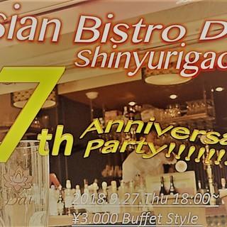 9月27日オープン7周年記念☆