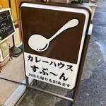 すぷーん -