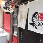 担々麺 梟 -