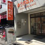 ゆうきぱん - 店舗外観