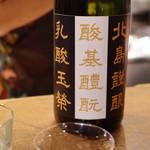 サーモンアンドトラウト - 北島酒造・酸基醴酛