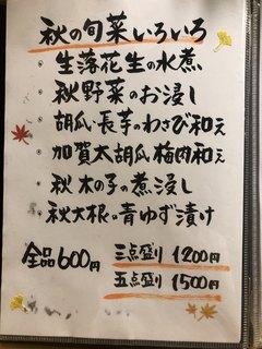 旬菜 おぐら家 - 秋の旬菜