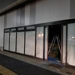 くじら食堂 - nonowa東小金井に移転