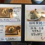 92226934 - 田井天丼¥650。