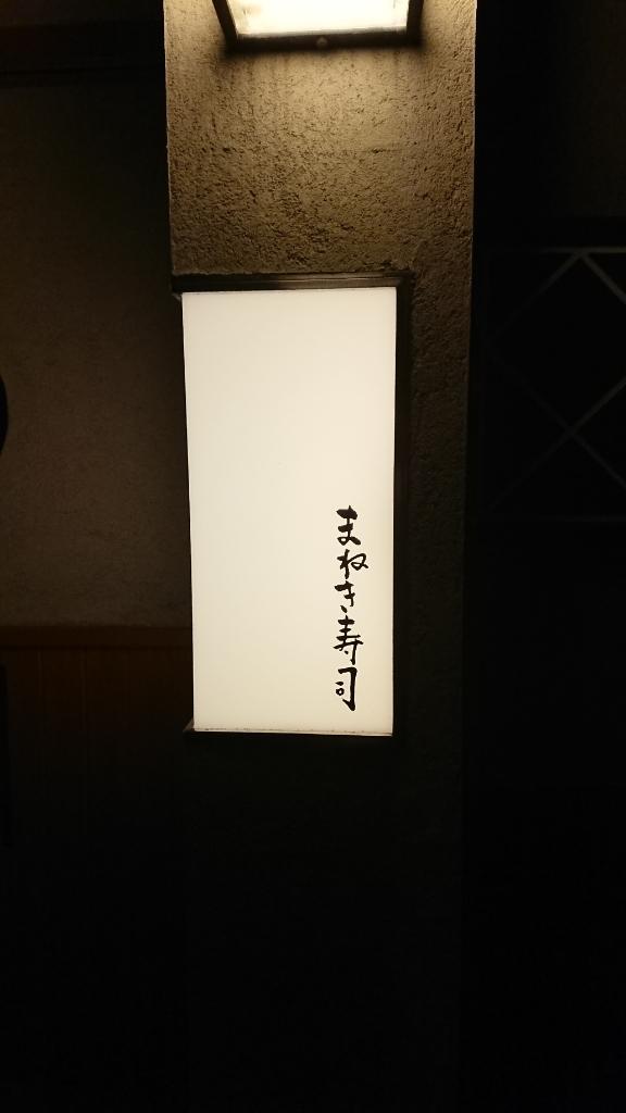 まねき寿司 name=