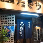 たきち - 入口