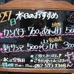 よってけふうちゃん - 本日のおすすめ(2011年8月27日)