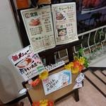 お食事処 田園 - メニュー
