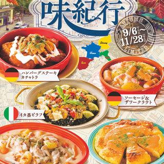 秋のヨーロッパ味紀行フェア開催!