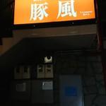 新鮮ホルモン豚風 - 看板!お店は2階にあります!