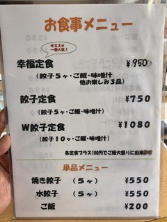 幸福餃子 - ★至ってsimple★