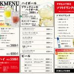 アルコール①・ノンアルコール