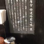 六厘舎 TOKYO - 焙煎七味黒