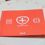 柿千 - ポイントカード