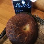 麦の実 - 塩ベーグル 160円(税別)