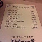 9226237 - 店内メニュー