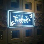 TOMPOOYA - ビルの4階にお店があります