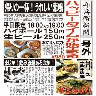 【平日限定】ハイボール150円、生ビール250円!!