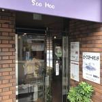 舒服 - 県庁前駅近くのカフェダイニングです(2018.9.6)
