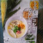 麺や 庄の gotsubo - 限定麺