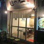 麺や 極 日本橋箱崎町店 -