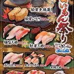 江戸前回転鮨 弥一 - 料理写真:9月8日から29日まで旨いもん祭り!