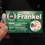 フランケル -