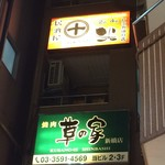 juubeiechigonojizakekakerujukuseibuta - 『十米 越後の地酒×熟成豚 新橋レンガ通り店』 4階にある突き出し看板が、目印だ。