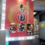 横浜家系ラーメン 志田家 -