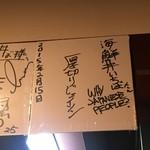 海鮮丼いちば - サイン 厚切りベーコン Why Japanese People? 笑