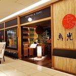 鳥光國 新横浜キュービックプラザ店 -