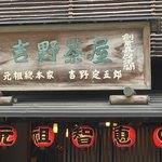吉野茶屋 - 看板