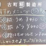 古町糀製造所 - おすすめメニュー(来店時)