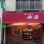 キッチン南海 - キッチン南海 上井草店