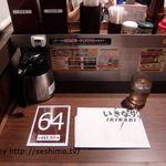 いきなりステーキ - 卓上