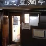 麺工 豊潤亭 -