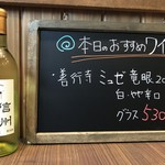 くま男爵 - 本日のおすすめワイン