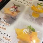 ホットケーキパーラー フルフル 梅ヶ丘店 -