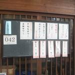 92289595 - 特別メニュー告知(2018.7.29)