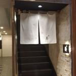 赤坂 鮨葵 - お店は二階です