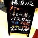 横浜バル - ランチの案内の看板です