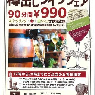 FUKUROUのHAPPY泡!【樽出しワインフェア】開催中