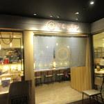 海キッチン キノサキ - お店入口