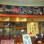 越後秘蔵麺 無尽蔵 - 08.11.10 022.jpg