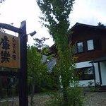 旬菜美酒 庫楽 - 静かな別荘地の中