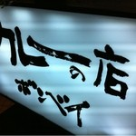 カレーの店 ボンベイ 本店 -