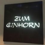 ツム・アインホルン -
