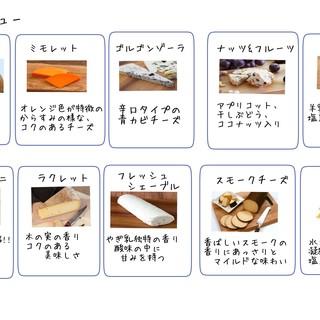 チーズソムリエが選ぶ、厳選チーズ